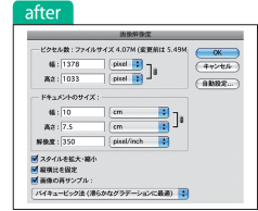 解像度変更後のイメージ
