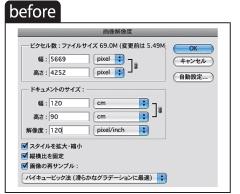 解像度変更前のイメージ