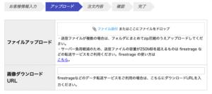 注文フォーム内の画像アップロード部分